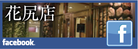 花尻店FACEBOOK